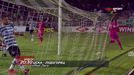 ЦСКА – Лудогорец на 20 септември, неделя от 20.30 ч. по DIEMA SPORT