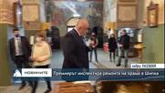 Премиерът инспектира ремонта на храма в Шипка
