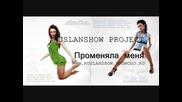 Ruslanshow Project - Променяла меня