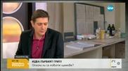 Д-р Кунчев: Нямаме положителни проби от грип