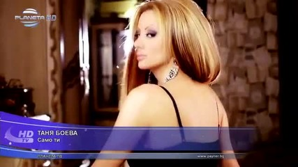 Таня Боева - Само ти (official Video) 2013
