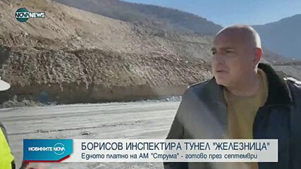 """Борисов инспектира тунел """"Железница"""""""