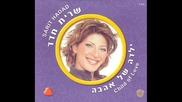 Sarit Hadad - Srofa alaiv