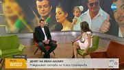 """""""Денят на…"""": Иван Ласкин пред Никол Станкулова"""