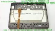 Дисплей и тъч скрийн за Samsung Gt-p5200 Gt-p5210 от Screen.bg