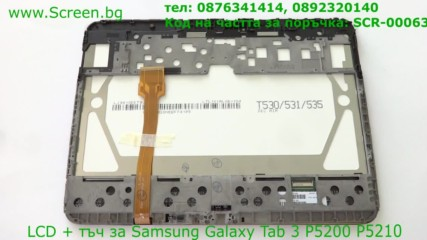 Дисплей и тъч скрийн за Samsung Gt-p5200 Gt-p5210 от Screen.bg