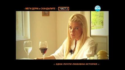 """""""Горещо"""" отново е в """"Зоната на здрача"""" (24.05.2014г.)"""