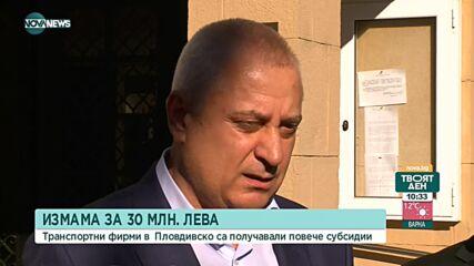 Измама за над 30 милиона лева в Пловдив