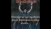 W.a.s.p - The Idol С Превод