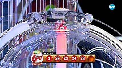"""Теглене на играта """"Лото 6 от 47"""" - 16.10.2018г."""