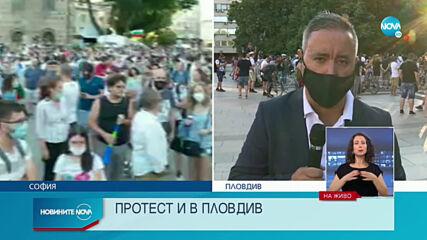 Протест и в Пловдив