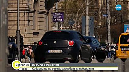 Румъния гласува за президент