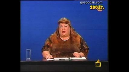 Даниела Ефремова гофове - господари на ефира