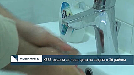 КЕВР решава за нови цени на водата в 26 района