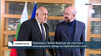 Премиерът Бойко Борисов ще участва в извънредната среща на Европейския съвет