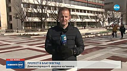 ПРОТЕСТ В БЛАГОЕВГРАД: Демонстрация в защита на кмета