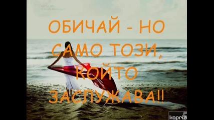 Никога Не Се Отказвай !!!