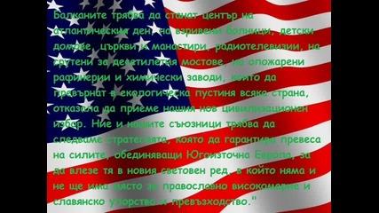 Писмото на Бил Клинтън до Косовските терористи