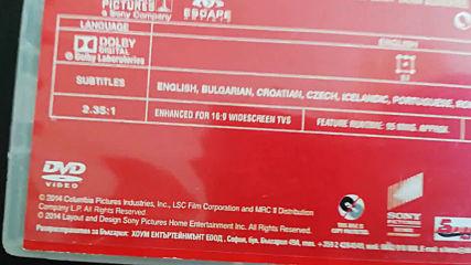 Българското Dvd издание на Секс запис (2014)