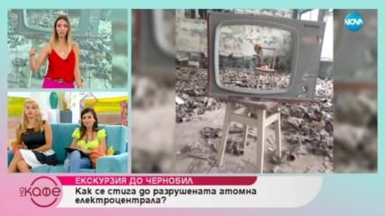 Деси Павлова: Екскурзия до Чернобил - На кафе (30.05.2019)