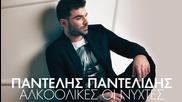 Pame stoixima ta ksanarteis - Pantelis Pantelidis 2012 neo album