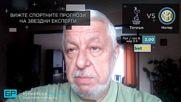 Тотнъм - Интер прогноза на Борис Касабов   Шампионска лига 28.11.18