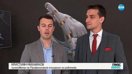 Помагат ли роботите за развитието на икономиката у нас?