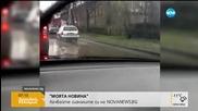 """""""Моята новина"""": Ремонти на пътища"""