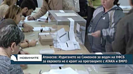 Атанасов:Издигането на Валери Симеонов за водач на НФСБ за евровота не е края на преговорите с АТАКА