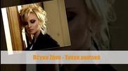 Гръцкo 2012 Peggy Zina - Enoxa Mystika ( New Love Song 2012)превод