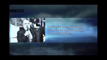 Българин е открил водата,като гориво.с цитат от библията