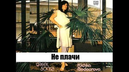 Кичка Бодурова - Не Плачи / Dont cry