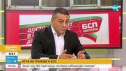 Янков: Искането за извънредно заседание на НС не е съобразено с исканията на протестиращите