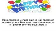 Честит Рожден Ден Vbox7.com