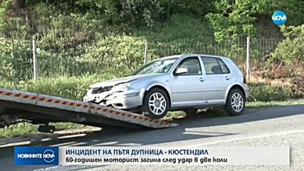 Тежка катастрофа затвори пътя Дупница - Кюстендил, мотоциклетист загина