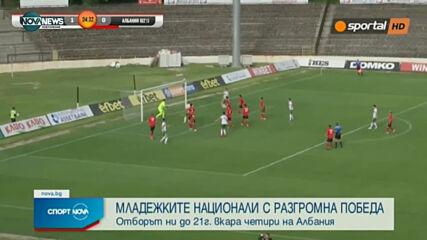 България U21 - Албания U21 4:0 /репортаж/