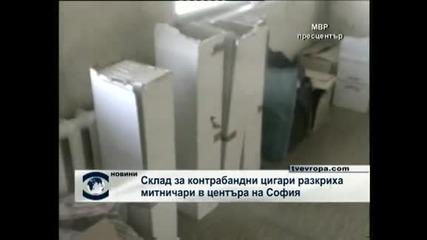 Склад за контрабандни цигари разкриха митничари в центъра на София
