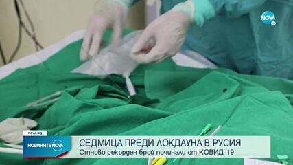 Отново рекорден брой починали от COVID-19 в Русия