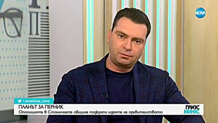 Паргов: Новият водопровод няма да отмени режима, а ще го поддържа