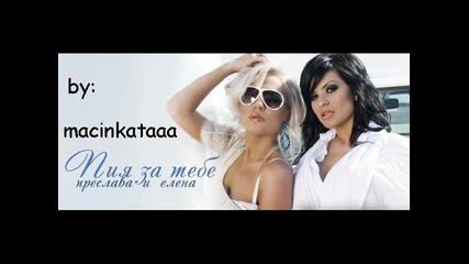 Преслава & Елена - Пия за тебе (cd rip)