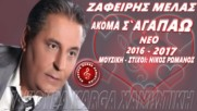 New 2017 Зафирис Мелас - Akoma Sagapo - New 2016-2017