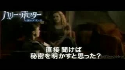 Harry Potter And The Half Blood Prince Traler 4 (in Japan)