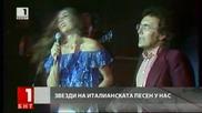 Звездите на Италианската музика за първи път на една сцена