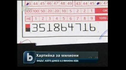 Изгубен Ли е Тото Фиша за 6 милиона лева + 600 хиляди лева Бакшиш