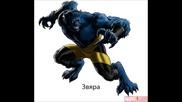 Поздрав за deqndakov с 15те епични членове на отбора X- Men !!!