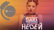 DARA - Недей (Dance Rehearsal)