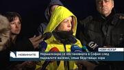 Нормализира се обстановката в София след падналите валежи, няма бедстващи хора