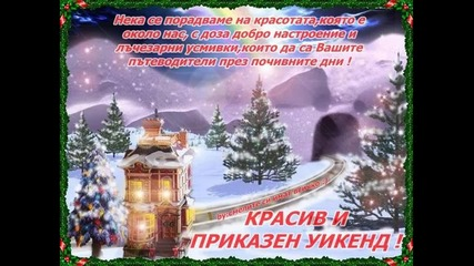 Приказен Коледен уикенд!
