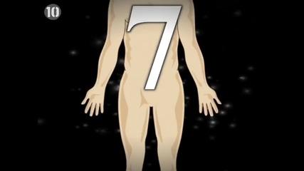 10 Удивителни факта за човешкото тяло