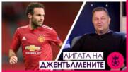 Статистиката, успехът на директния футбол, примерът на Мата и огледалните Сити и Арсенал